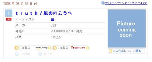 Truth_oricon1stday